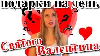 Что подарить на 14 февраля? Подарки на день Валентина♥
