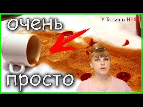 САМЫЙ ПРОСТОЙ способ!!! Избавиться ОТ ПЯТЕН: кофе, чая и томатов...