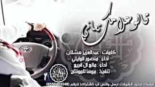 قالو علامك تعاني قلت المفارق بلاني منصور الوايلي ومانع ال قريع Mp3