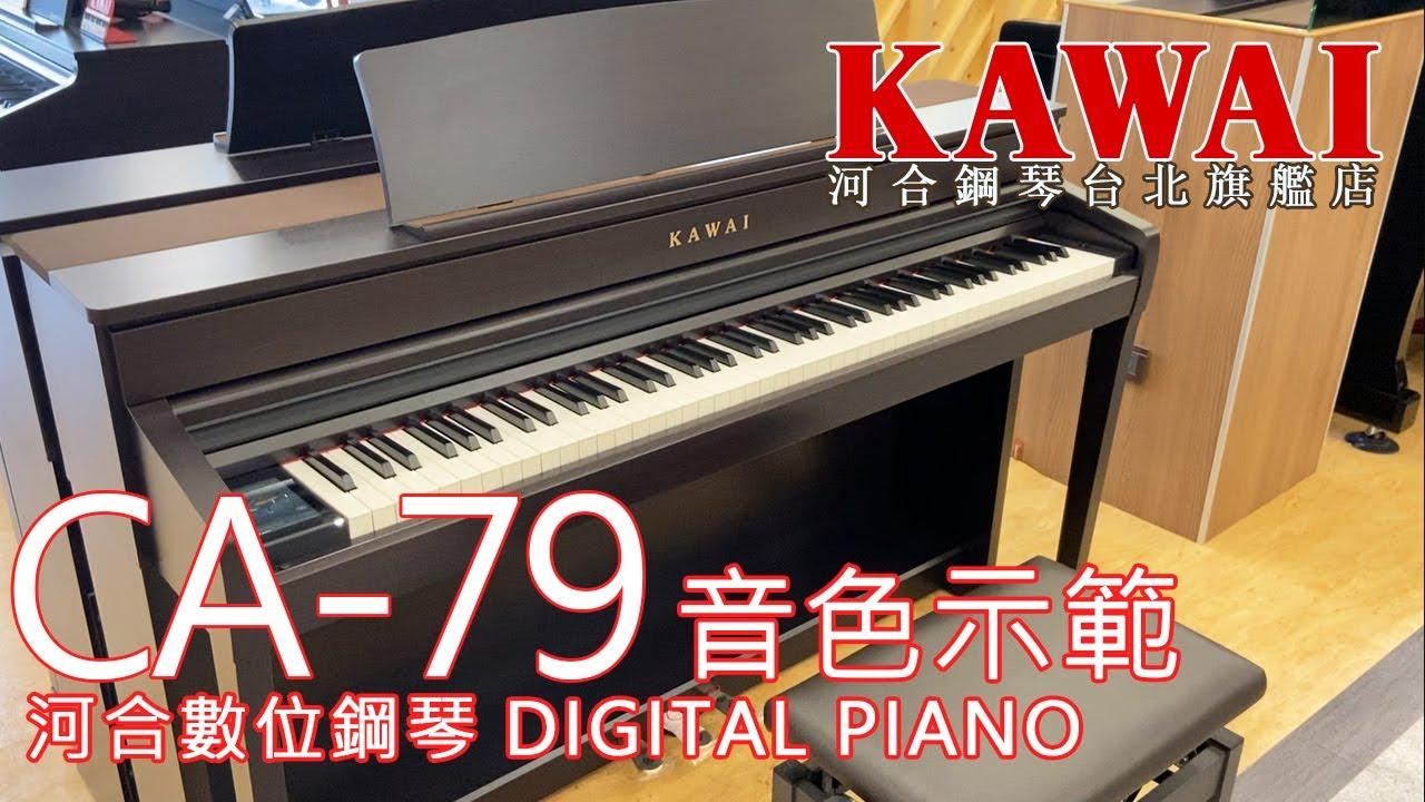 【CA-79音色示範】Nostalgia/崖上的波妞/神隱少女【河合鋼琴台北旗艦店】KAWAI CA-79 木質鍵盤 數位鋼琴 電鋼琴 平台鋼琴 直立鋼琴 直營河合總代理