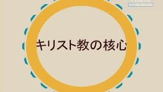 キリスト教の核心~ウェストミンスター小教理問答~ 啓示と聖書