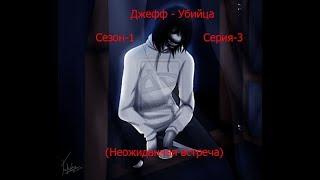 уБИЙЦА ДЖЕФФ АНИМЕ 1 СЕЗОН 1 СЕРИЯ