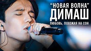 Димаш Кудайберген - Любовь, похожая на сон (\