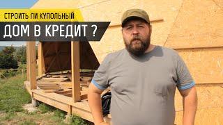 Строить ли дом в кредит? - Купольный дом в Крыму