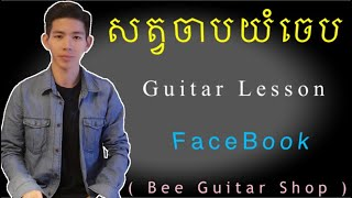 សត្វចាបយំចេប Guitar Lessons - Sat Jab Yom Jeb សត្វចាបយំចេប
