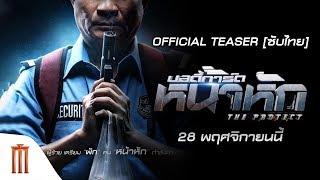 บอดี้การ์ด หน้าหัก - Official Teaser [ซับไทย]