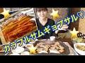 【韓国】コギコギのカラフルサムギョプサル食べに行ったよ。(코기코기)