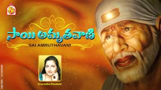 Sai Amritwani Full in Telugu By Anuradha Paudwal Full Audio Songs Juke Box