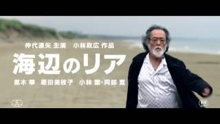 """映画「海辺のリア」特報映像公開 """"生きる映画史""""役者・仲代達矢を主演に..."""