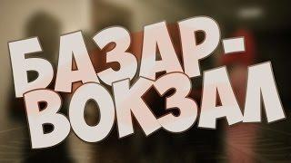 Сергей Манушин-Базар-Вокзал (Виктор Королев)
