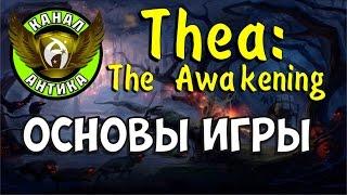Thea: The Awakening. Гайд: Как начать играть - Обзор механики и обучение игре (на русском)