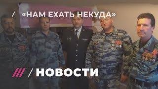 ОМОНовцев выселяют из квартир, Путин — их единственная надежда