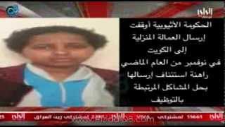 تقرير عن جريمة القتل التي قامت بها خادمة أثيوبية وذهبت ضحيتها المواطنة الكويتية سهام حمود فليطح