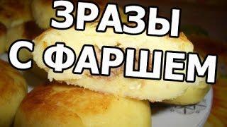 Картофельные зразы с фаршем от Ивана