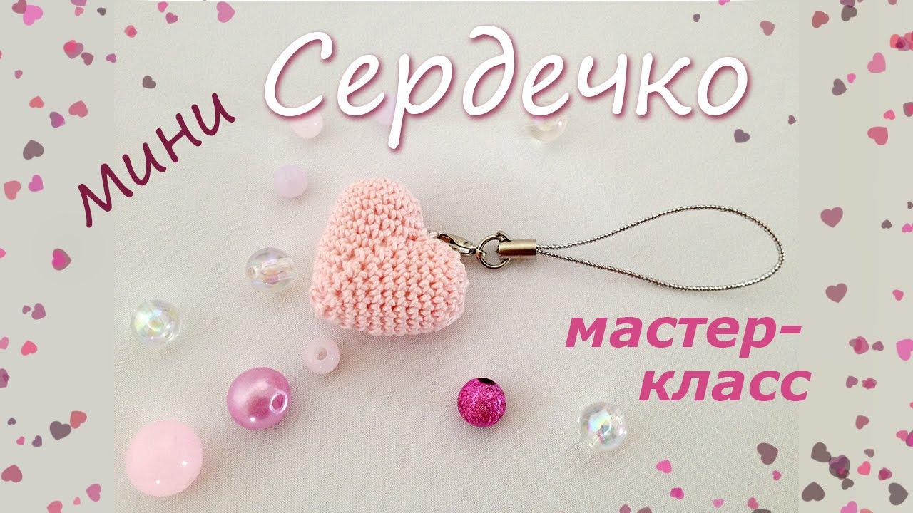 Мини сердечко крючком. Мастер-класс. /Mini crochet heart. Master-class.