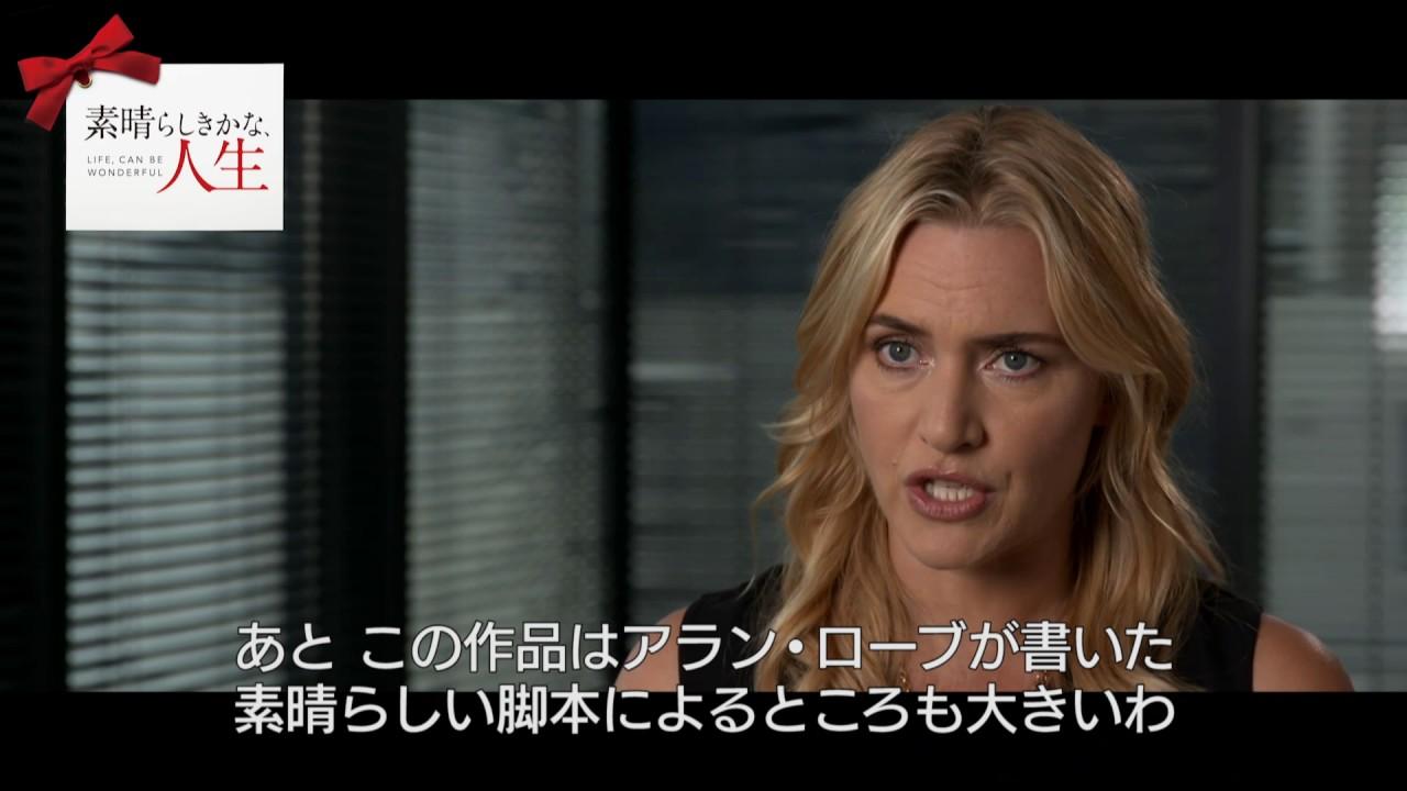 素晴らしきかな、人生』ケイト・...