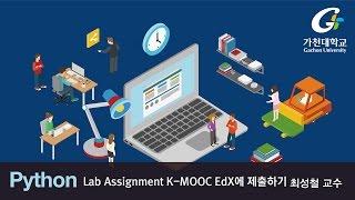 파이썬 강좌 | Python MOOC | Lab Assignment K-MOOC EdX에 제출하기