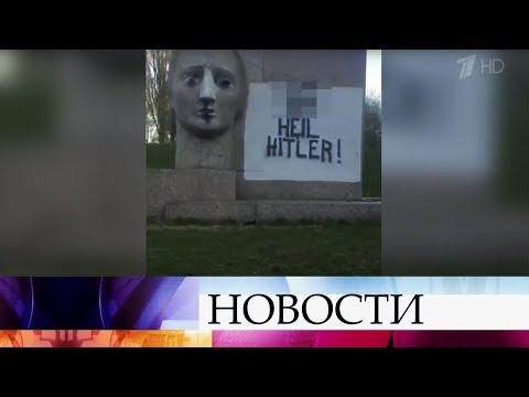 В Полтаве вандалы осквернили памятник жертвам нацизма.