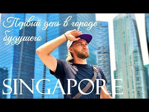 Сингапур - город будущего! Прогулка по городу, Марина Бэй Сэндс и Ламборгини