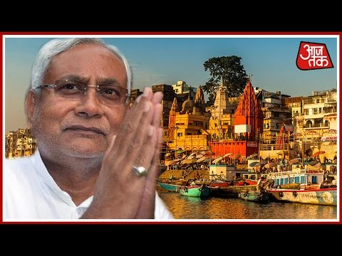 Nitish Kumar Offers Prayers In Varanasi On Ganga Saptami