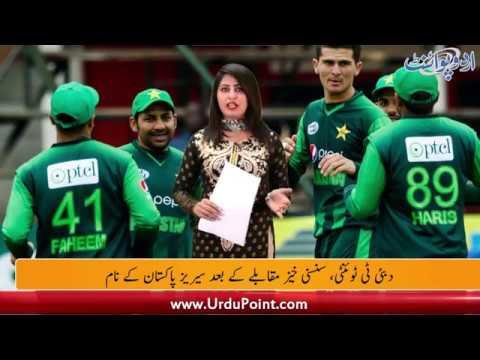 Pakistan vs Australia 2nd T20 Pakistan Won Sports Roundup with Nadia Nazir