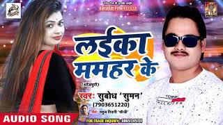 लईका ममहर के Laika Mamhar Ke #Subodh Suman Latest Bhojpuri Hit Song 2018