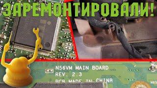 Как НЕ НАДО ремонтировать ноутбуки