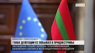 Глава делегации ЕС побывал в Приднестровье