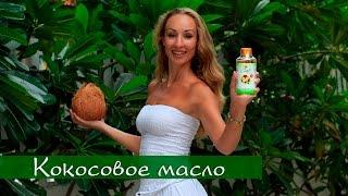 Кокосовое масло. Описание, свойства, как использовать, как выбирать и где взять! Тайская косметика.(, 2015-06-10T08:07:20.000Z)