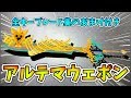 【KHFM】最強武器アルテマウェポン完成!全キーブレードエフェクト集付き!【キングダムハーツHD1.5+2.5 ReMIX 実況プレイ #31】