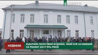 Відкрили пологовий будинок, який був зачинений на ремонт аж п'ять років