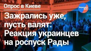 Киев украинцы о решении Зеленского распустить Верховную Раду