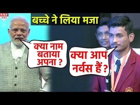 Modi से Student ने पूछा ऐसा सवाल कि वो अपनी हंसी नहीं रोक पाए