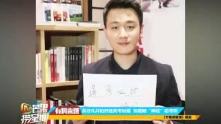 """吳亦凡井柏然送高考祝福 鄧超曬""""神經""""助考照"""