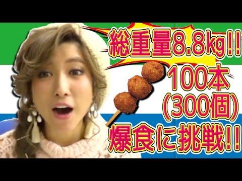 【爆食】鶏つくね串100本!当たりが出るまで運試し!!【酉年】