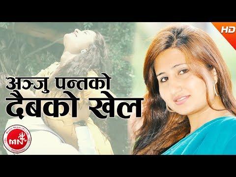 New Nepali Song | Daiba Ko Khel  - Anju Panta Ft. Rajani KC / Naren / Sona Gurung