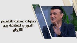 د. يزن عبده، مؤيد ابورصاع وصفاء الكردي - خطوات عملية للتقييم الدوري للعلاقة بين الازواج