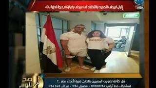 الغيطي يستعرض صور لـ إقبال كبير للمصريين على التصويت في سيدني رغم ارتفاع درجة الحرارة لـ 40