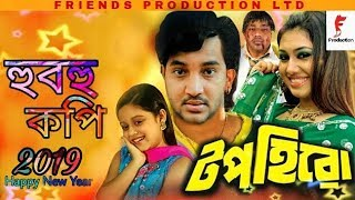 হুবহু কপি || Top Hero (  টপ হিরো  ) || Shakib Khan, Apu Biswas || Friends Production Ltd || 2019.