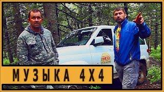 Музыка 4x4. UAZ Patriot 2015. OFF-Road Test-Drive (Часть3)