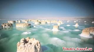 Мертвое море Израиль ждёт Вас, посетите все достопримечательности Израиля(Заказывайте тур на Мёртвое море в нашем интернет магазине путешествий. http://timmis-travel.ru/strany/izrail/ Израиль курор..., 2015-01-13T23:14:23.000Z)