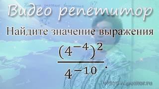 ЕГЭ по математике. Задание 2. Базовый уровень. Степени