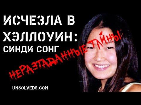 Исчезла в Хэллоуин: Синди Сонг (ENG subs)