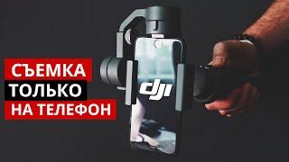 Съемка фильмов на телефон. DJI Osmo Mobile 2