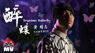 當愛上了夜晚才會出現的女生… 黃明志 Namewee【醉蝶 Drunken Butterfly】 thumbnail