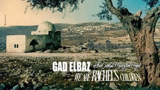 גד אלבז - רחל GAD ELBAZ - We Are Rachel's Children of the Cecelia Margules Project