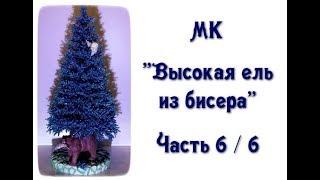 МК «Высокая голубая ель из бисера». Ч. 6/6. // Blue spruce from beads.