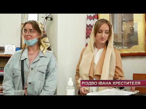 TV7plus Телеканал Хмельницького. Україна: ТВ7+. Віряни відзначають Різдво Івана Хрестителя