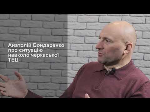 Телеканал АНТЕНА: Бондаренку не відомо  хто є реальним власником черкаської ТЕЦ