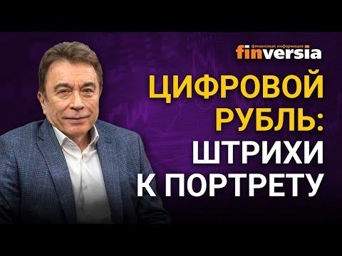 Цифровой рубль: штрихи к портрету
